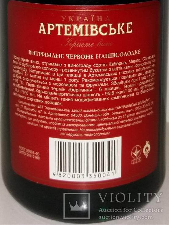 Шампанское Артемовское красное полусладкое 2005г., фото №4