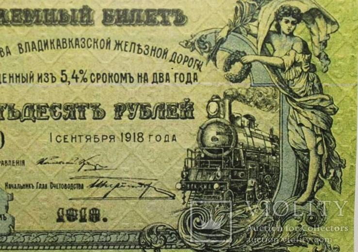 Заемный билет в 50 рублей 1918 год ВЛК ж.д. (копия), фото №2