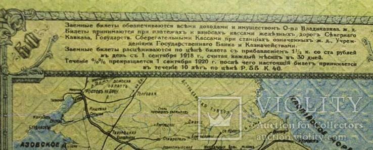 Заемный билет в 50 рублей 1918 год ВЛК ж.д. (копия), фото №5