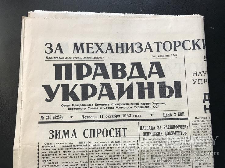 1962 Правда Украины  Киев Одесса, фото №2