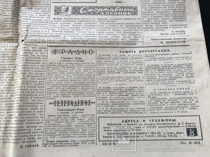 1962 Правда Украины  Киев Одесса, фото №5