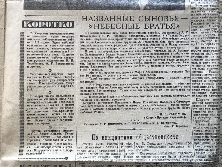 1962 Правда Украины  Киев Одесса, фото №8