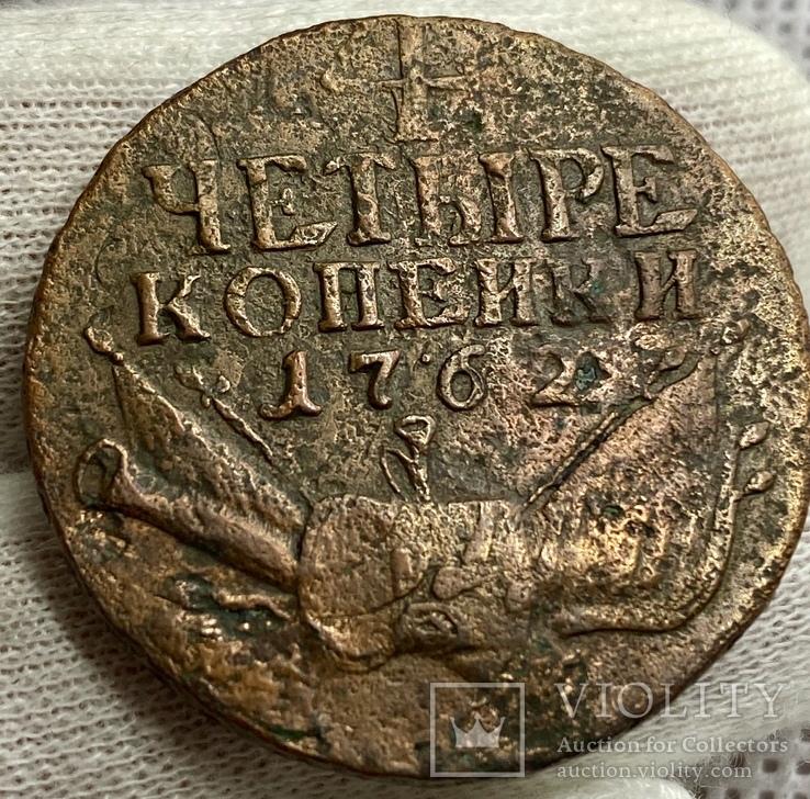 4 копейки 1762 года Пётр ІІІ, фото №2