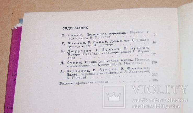 Зарубежные киносценарии, фото №5