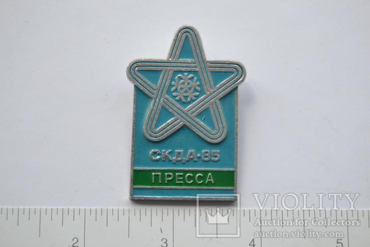 Спортивный комитет дружественных армий 1985