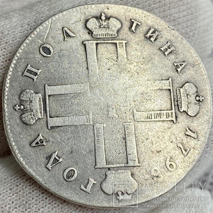 Полтина 1798 года СМ-МБ Павла І, фото №3