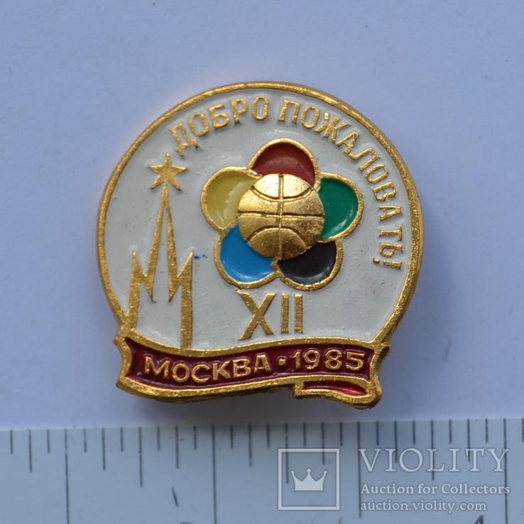 Добро пожаловать Олимпиада 1985 Москва