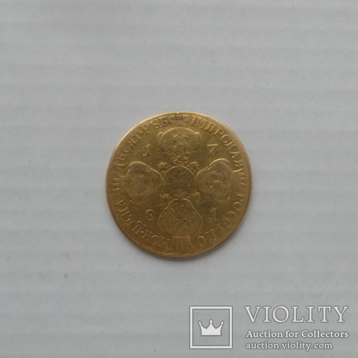 10 рублей 1781 года СПБ
