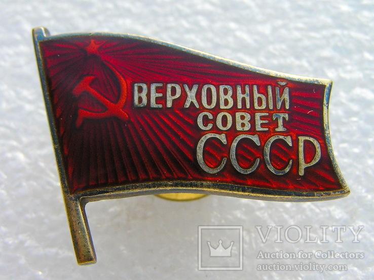 Верховный Совет СССР № 477  ММД, фото №2
