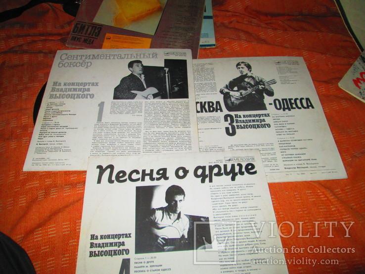 На концертах Владимира Высоцкого, фото №3