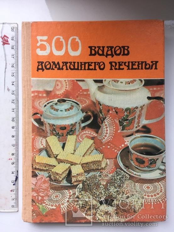 500 видов печенья, фото №2