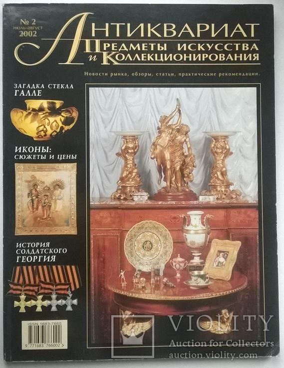 """Журнал """"Антиквариат, предметы искусства и коллекционирования"""". №2"""