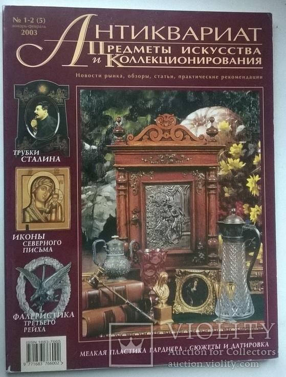 """Журнал """"Антиквариат, предметы искусства и коллекционирования"""". №5"""