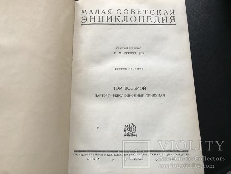 1939 МСЭ Парторг-Революционный трибунал том 8, фото №3