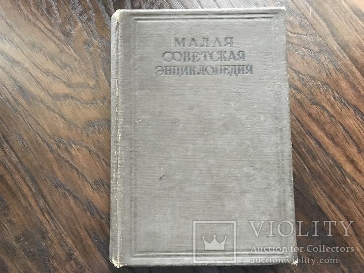1939 МСЭ Парторг-Революционный трибунал том 8, фото №4