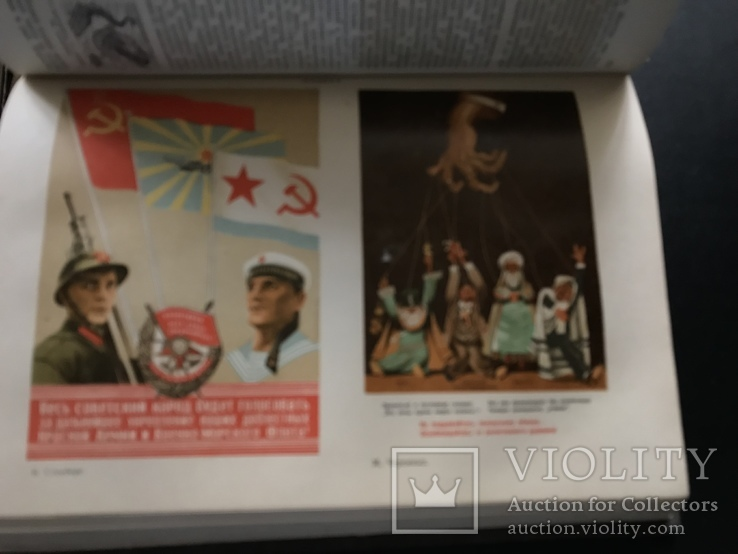 1939 МСЭ Парторг-Революционный трибунал том 8, фото №2