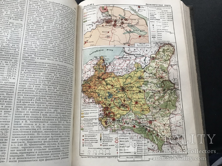 1939 МСЭ Парторг-Революционный трибунал том 8, фото №9