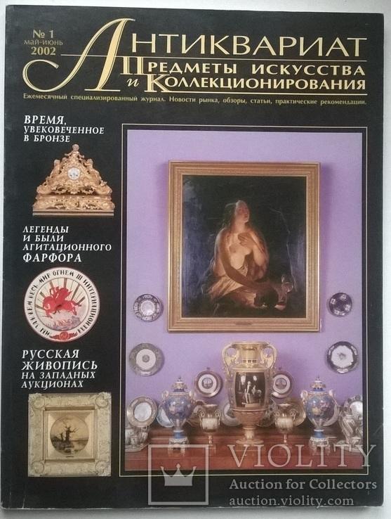 """Журнал """"Антиквариат, предметы искусства и коллекционирования"""" №1"""