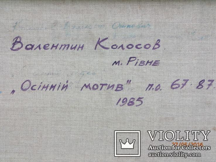 Осенний мотив., фото №6