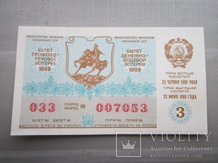 Лотерейный билет УССР 1989г. №3, фото №2