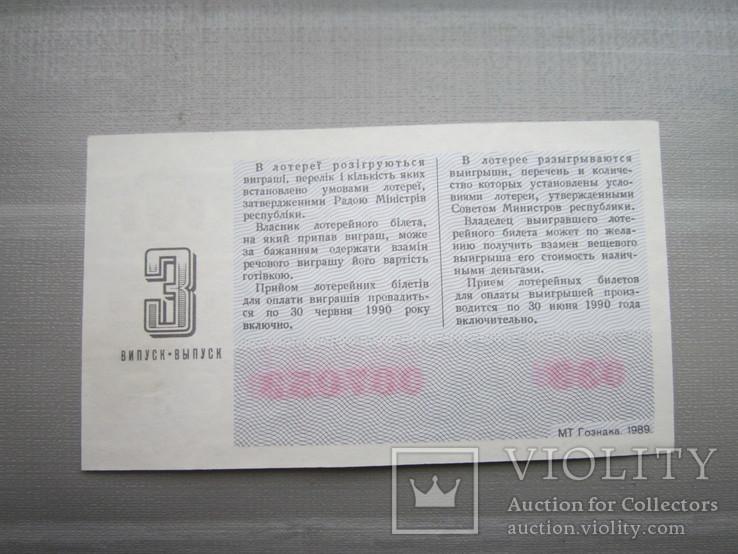 Лотерейный билет УССР 1989г. №3, фото №3