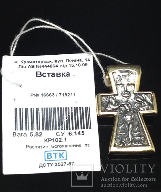 Крестик, позолота, фото №3