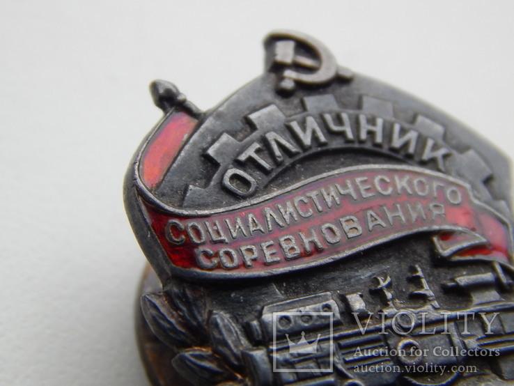 Отличник соц.соревнования НКТМ . Серебро, фото №6
