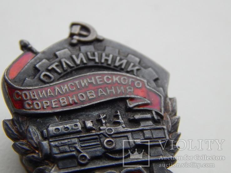 Отличник соц.соревнования НКТМ . Серебро, фото №7
