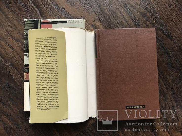 1964 Вера Фигнер Воспоминания 2 тома, фото №4