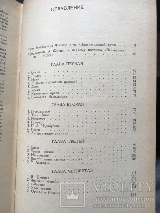 1964 Вера Фигнер Воспоминания 2 тома, фото №6