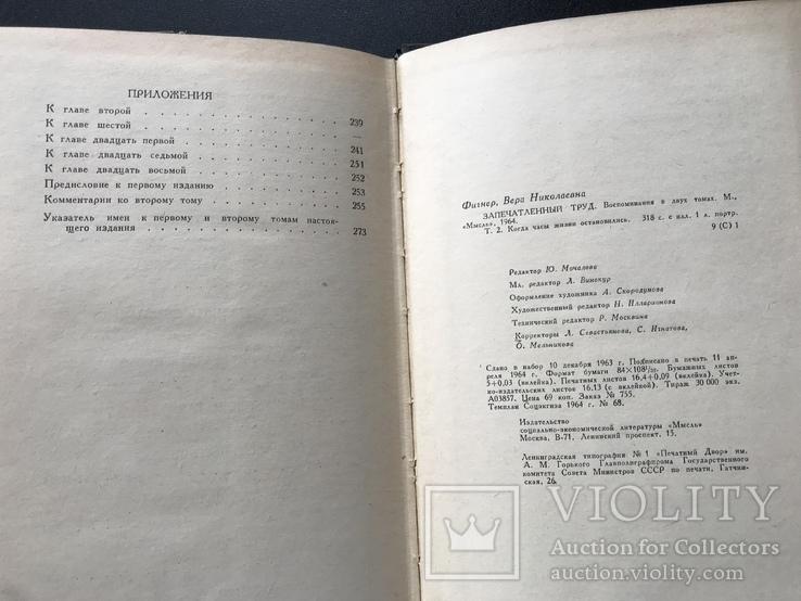 1964 Вера Фигнер Воспоминания 2 тома, фото №11