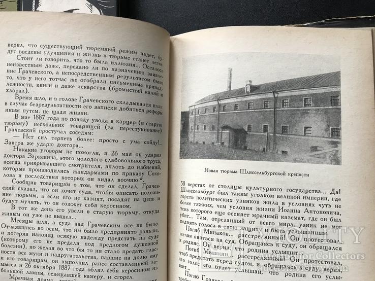 1964 Вера Фигнер Воспоминания 2 тома, фото №12