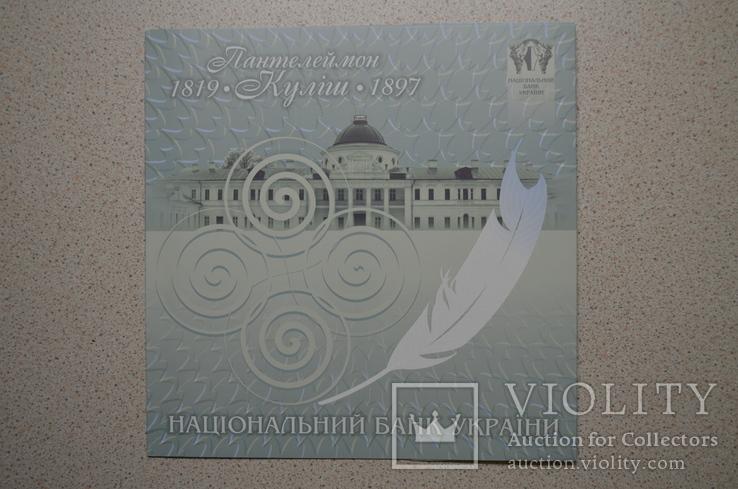 Презентаційна бона Пантелеймон Куліш / Пантелеймон Кулиш укр