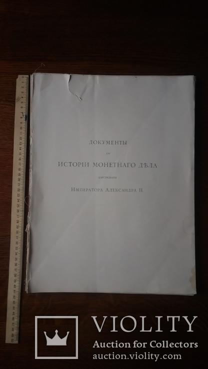 Документы для истории монетного дела царствования Императора Александра II, фото №2