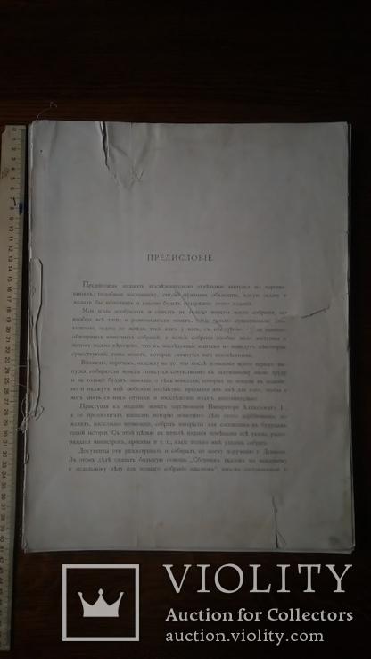Документы для истории монетного дела царствования Императора Александра II, фото №3