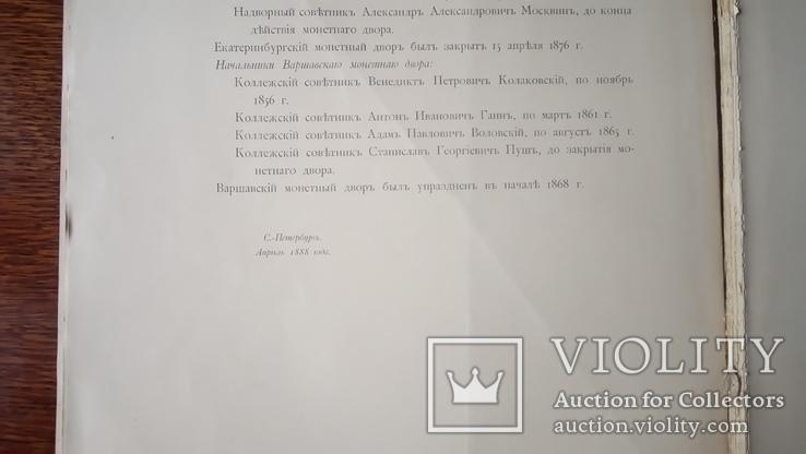 Документы для истории монетного дела царствования Императора Александра II, фото №5