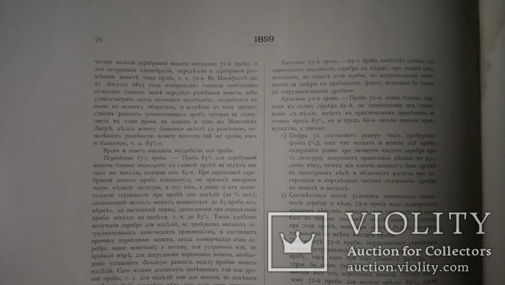 Документы для истории монетного дела царствования Императора Александра II, фото №7