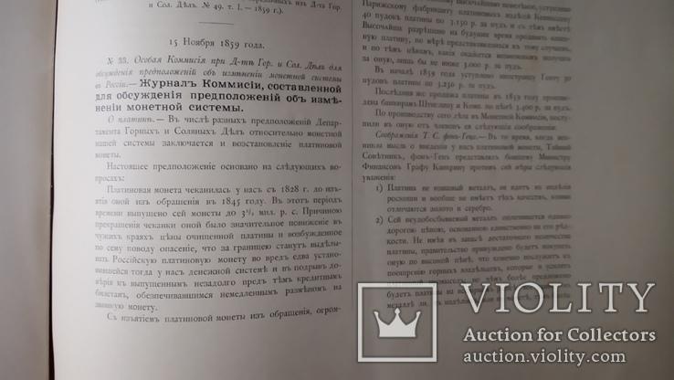 Документы для истории монетного дела царствования Императора Александра II, фото №8