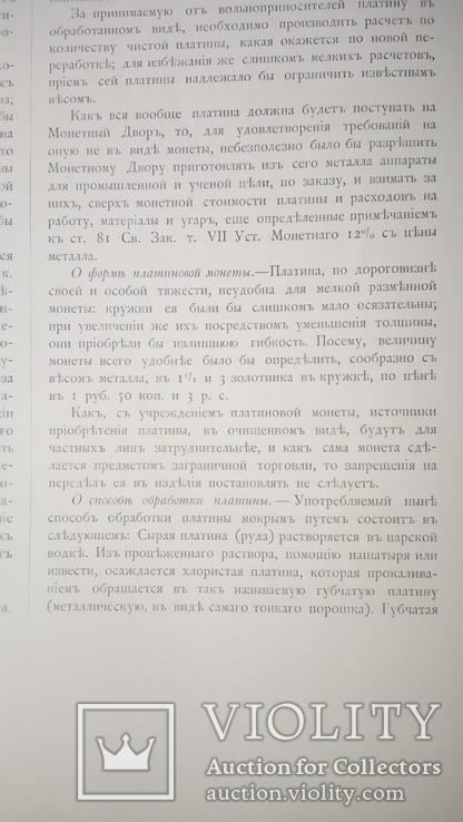 Документы для истории монетного дела царствования Императора Александра II, фото №9