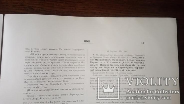 Документы для истории монетного дела царствования Императора Александра II, фото №10