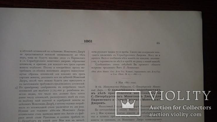 Документы для истории монетного дела царствования Императора Александра II, фото №11