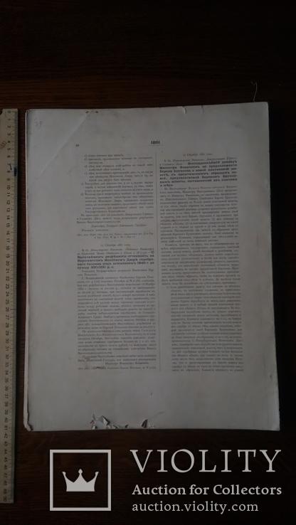 Документы для истории монетного дела царствования Императора Александра II, фото №13