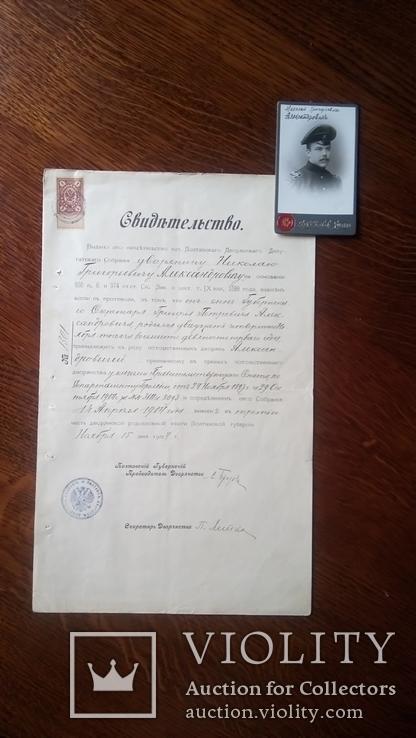 Свидетельство из Полтавского дворянского депутатского собрания с фотографией