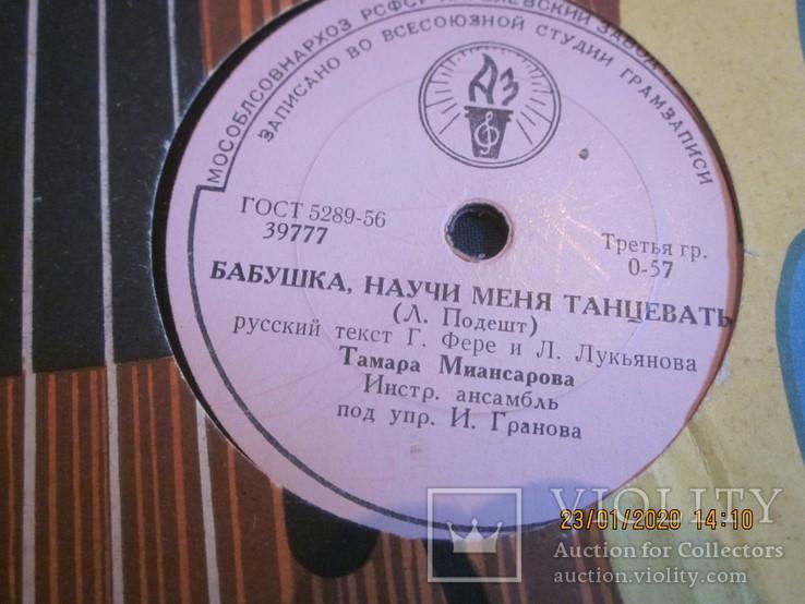 Пластинки Тамара Миансарова., фото №3