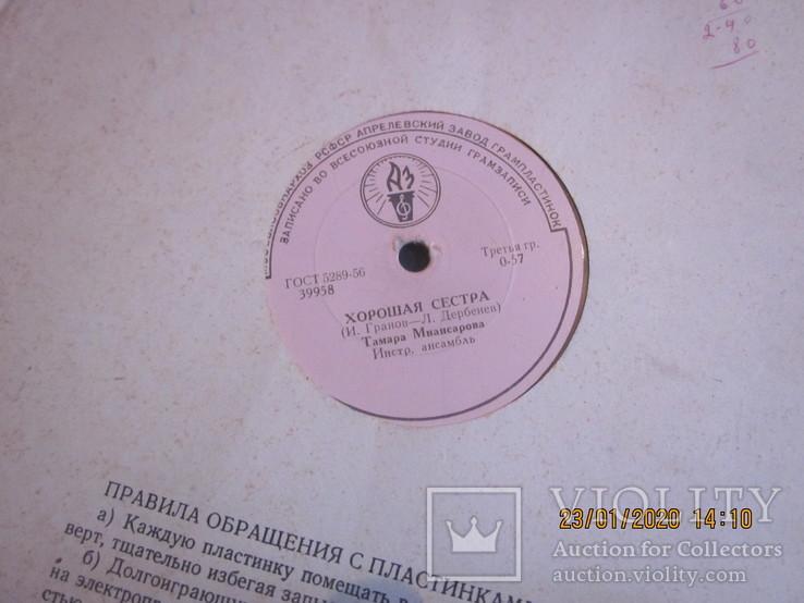 Пластинки Тамара Миансарова., фото №4