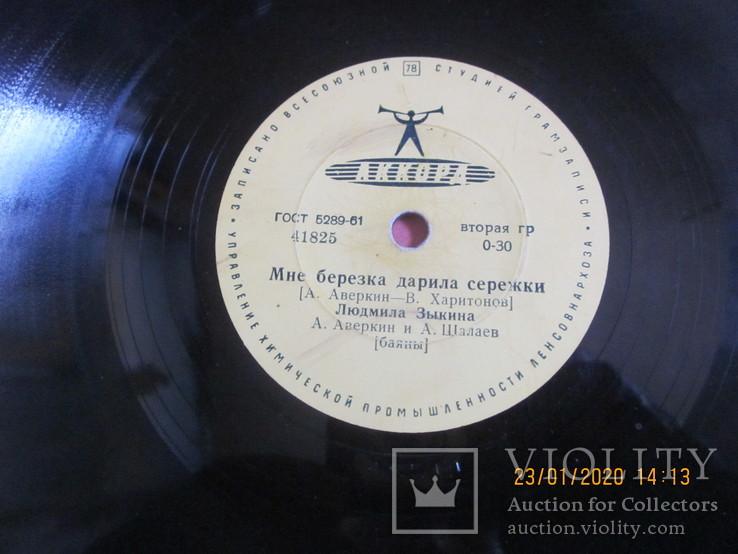 Пластинки Л.Зыкина, фото №5