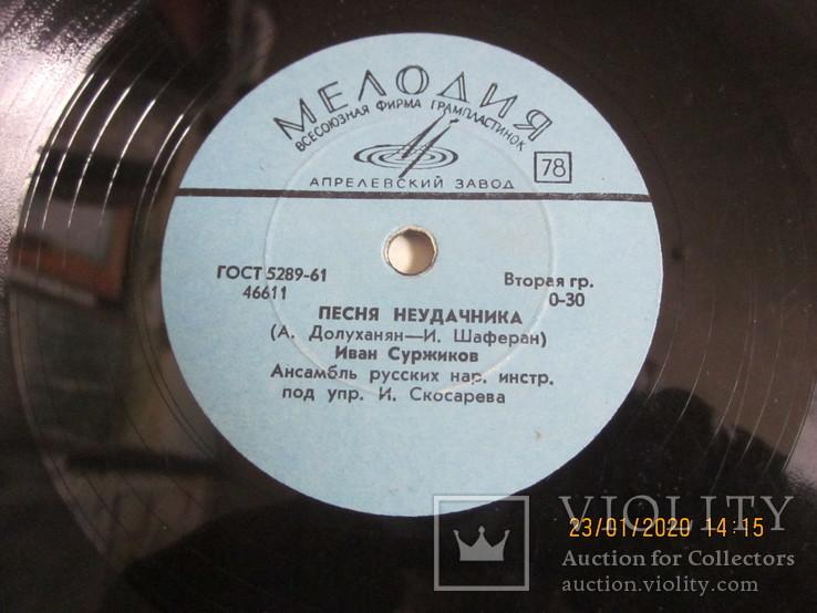 Пластинки Трошин, Суржиков..., фото №4