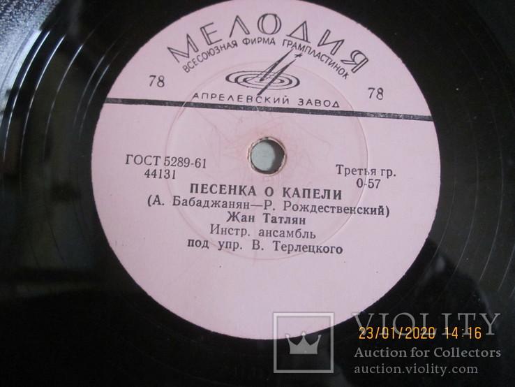 Пластинки Трошин, Суржиков..., фото №6