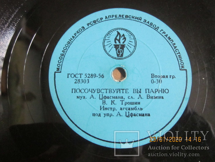 Пластинки Трошин, Суржиков..., фото №8