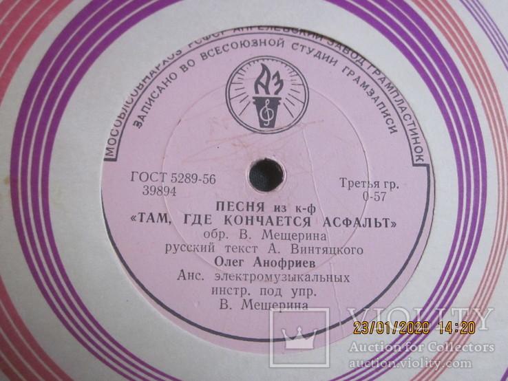 Пластинки Анофриев, Горовец,Макаров,Кристалинская., фото №3